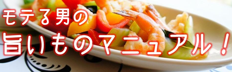 イケメンの食事,モテる男食べ物,グルメ,おすすめ,人気ランキング