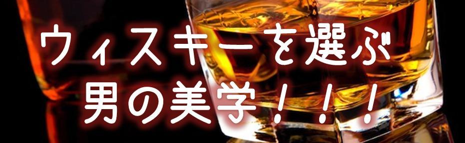 おすすめウイスキー,シングルモルトスコッチウイスキー,初心者,人気,飲みやすい