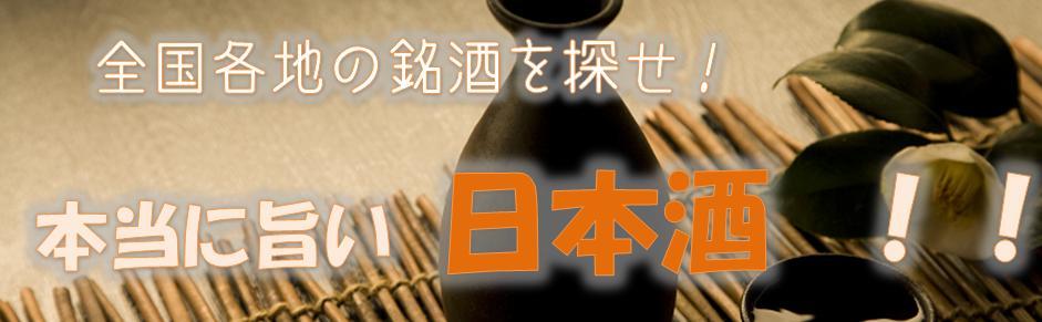 おすすめ,日本酒,ランキング,飲み方,