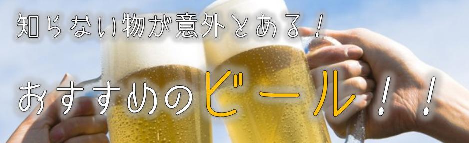 おすすめビール,海外,ベルギー,ドイツ,有名,人気ランキング,おすすめ