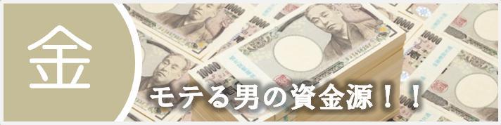 お金,稼ぎ方,儲け方,方法,資金源,金持ちになりたい,仕事,競馬,ギャンブル,金運