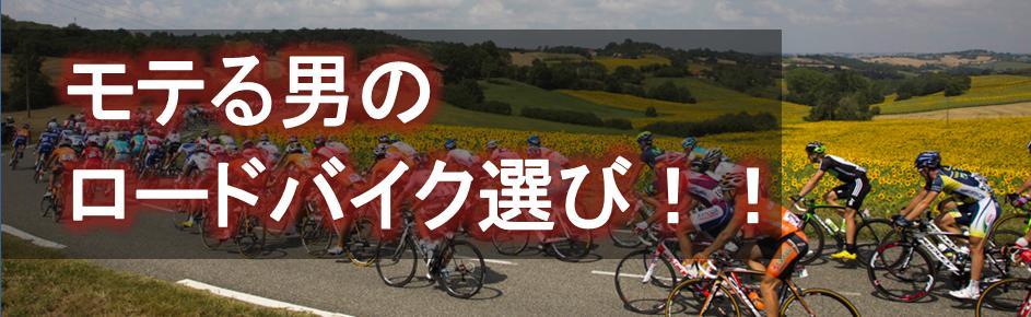 ロードバイク,初心者,おすすめ人気ランキング,かっこいい,安い,自転車,特徴