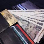 【本当のお金持ちが使う財布とは?】お金が貯まらない貧乏人の財布の特徴!金運が上がる財布,下がる財布!二つ折り?長財布?金運が上がる色!