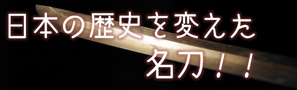 おすすめ,日本刀,幕末,維新志士,愛刀,名刀,伝説の刀,人斬り,明治維新,新選組,坂本龍馬,刀剣乱舞