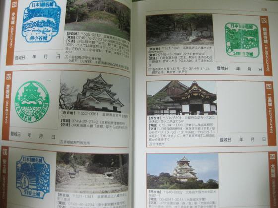 日本100名城,スタンプラリー,おすすめ,趣味,出会い,グルメ,人気